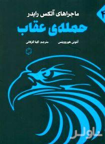 حمله عقاب (ماجراهای آلکس رایدر 4)