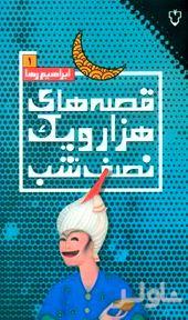 قصههای 1001 نصفه شب 1