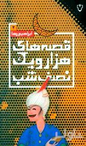 قصههای 1001 نصفه شب 2