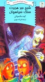 شبح سر هربرت سنگ سیاهچال (مدرسه نابودکنندگان اژدها 12)