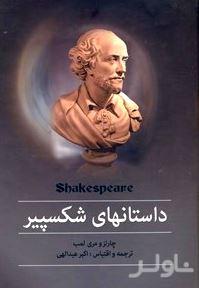 داستانهای شکسپیر