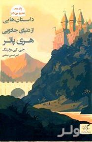 داستانهایی از دنیای جادویی هری پاتر