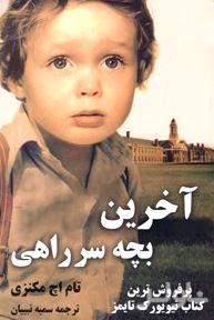 آخرین بچه سر راهی (داستان واقعی و تکاندهنده درباره پسر بچهای)