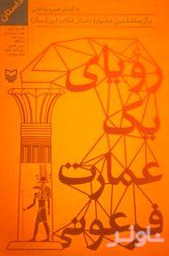 رویای 1 عمارت فرعونی