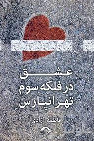 عشق در فلکه سوم تهرانپارس