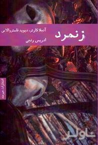 زنمرد (12 داستان از آنجلا کارتر و دیوید فاستر والاس)