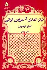 تیاتر کمدی و عروس ایرانی