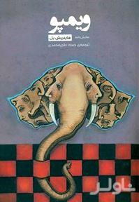 ویمپو (2 نمایشنامه رادیویی)