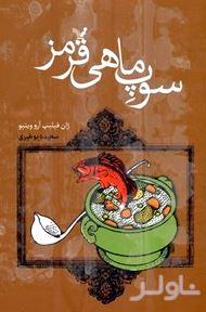 سوپ ماهی قرمز (ماجراهای خانوادگی بچه ژانها 1)