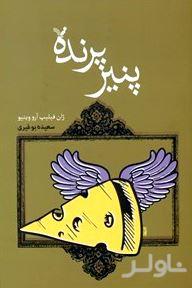 پنیر پرنده (ماجراهای خانوادگی بچه ژانها 3)