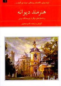 هنرمند دیوانه و داستانهای دیگر از نویسندگان روس 1 (2جلدی)