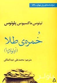 خمره طلا (آولولاریا) نمایشنامه