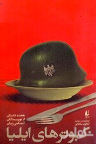 کبوترهای ایلیا (18 داستان از نویسندگان آلمانی زبان) مجموعه داستان