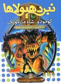 کومودو شاه مارمولک (نبرد هیولاها 31)