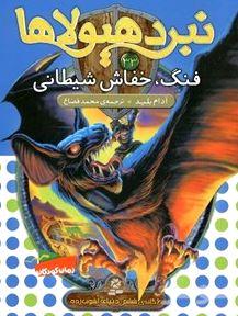 فنگ خفاش شیطانی (نبرد هیولاها 33)