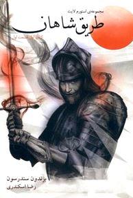 طریق شاهان (مجموعه استورم لایت) کتاب اول قسمت اول