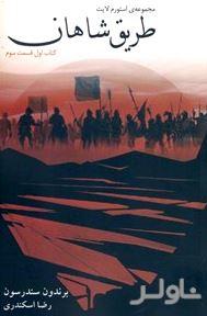 طریق شاهان (مجموعه استورم لایت) کتاب اول قسمت سوم