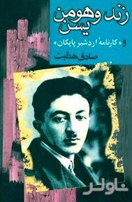 زند وهومن یسن (و کارنامه اردشیر پاپکان)