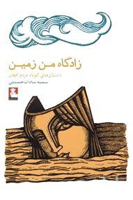 زادگاه من زمین (داستانهای کوتاه مردم افغان)