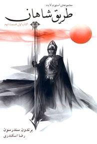 طریق شاهان (مجموعه استورم لایت) کتاب اول قسمت دوم