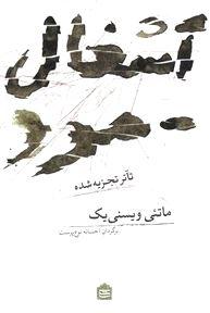 آشغال مرد (تئاتر تجزیه شده) نمایشنامه