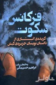 فرکانس سکوت (آثاری برگزیده از داستاننویسان جزیره کیش)