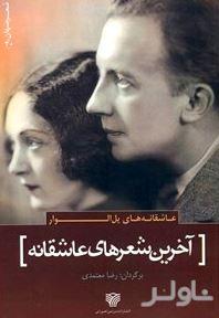 عاشقانههای پل الوار (آخرین شعرهای عاشقانه) مجموعه شعر
