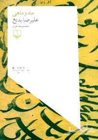 ماه و ماهی (مجموعه شعر)