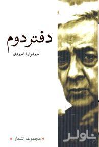 دفتر دوم (احمدرضا احمدی)