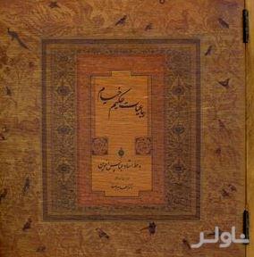 رباعیات حکیم عمر خیام (چوبی)