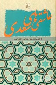 عاشقیهای سعدی (مجموعه شعر)