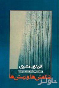 شکفتنها و رستنها (منتخب شعر معاصر ایران)