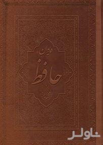 دیوان حافظ (فارسی انگلیسی)