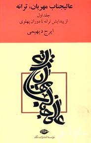 عالیجناب مهربان ترانه 1 (گام به گام با ترانه در طول تاریخ موسیقی ایران)