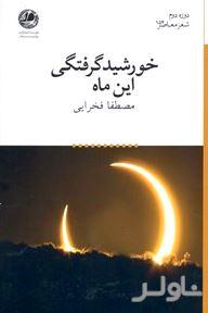 خورشیدگرفتگی ماه