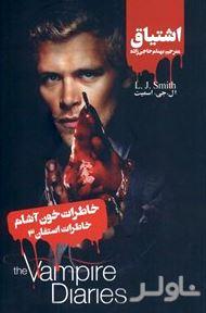 اشتیاق (مجموعه خاطرات استفان 3) خاطرات خونآشام