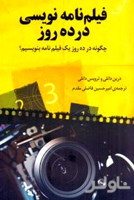 فیلمنامهنویسی در 10 روز (چگونه در 10 روز 1 فیلمنامه بنویسیم)