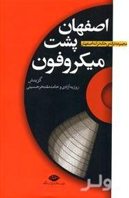 اصفهان پشت میکروفون (مجموعه ترانهی خانه ترانه اصفهان)