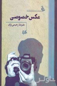 عکس خصوصی