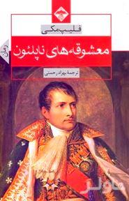 معشوقههای ناپلئون