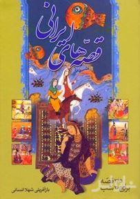 قصههای ایرانی (365 قصه برای 365 شب)