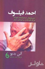 احمد فیلسوف (34 نمایشنامه کوتاه برای کودکان و هر کس دیگر)