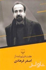 7 فیلمنامه از اصغر فرهادی