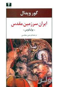 ایران سرزمین مقدس (یولیانوس)
