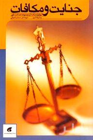جنایت و مکافات (2 فیلمنامه از مجموعه عدالت کور)