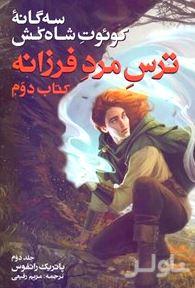ترس مرد فرزانه (کتاب دوم) سهگانه کوئوت شاهکش (جلد دوم)