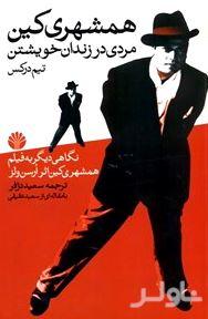 همشهری کین مردی در زندان خویشتن (نگاهی دیگر به فیلمهای همشهری کین) فیلمنامه