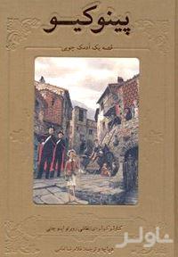 پینوکیو (قصه 1 آدمک چوبی)