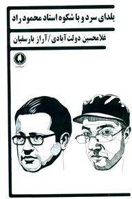 یلدای سرد و باشکوه استاد محمود راد (شبنشینی در 1 پرده) نمایشنامه