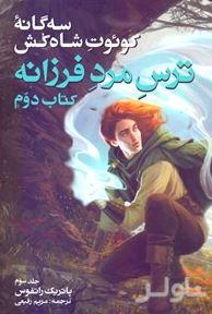 ترس مرد فرزانه (کتاب دوم) سهگانه کوئوت شاهکش (جلد سوم)